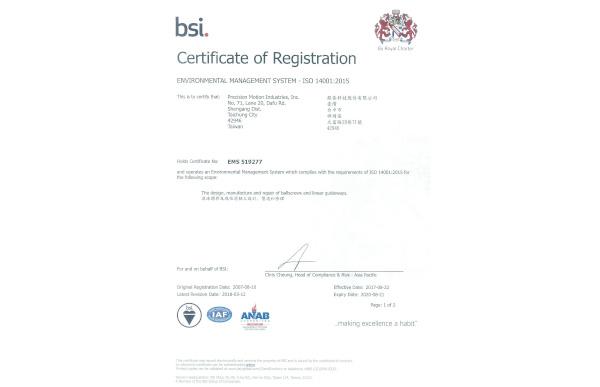 ISO+14001證書
