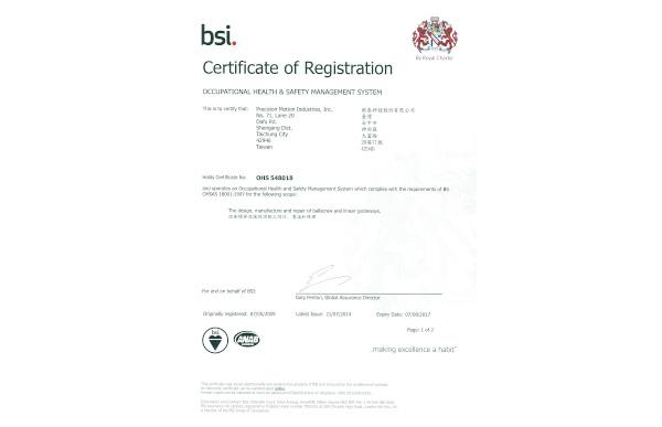 OHSAS 18001證書
